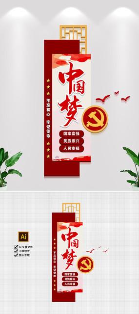 中国梦复兴梦党建文化墙竖版文化墙