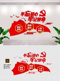 中国梦复兴梦立体创意党建文化墙党员活动室