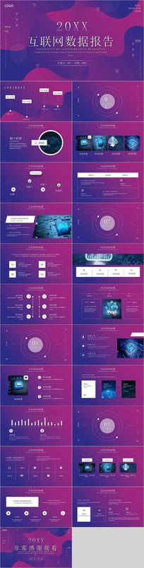 紫色互联网大数据PPT模板