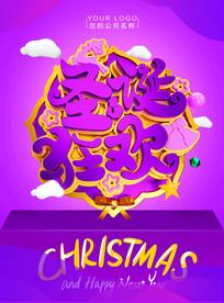 紫色圣诞节宣传海报