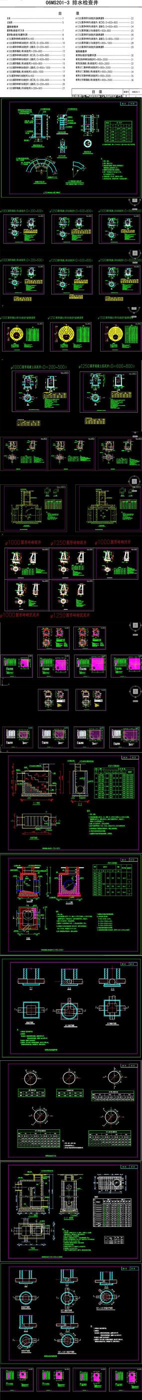 06MS201-3排水检查井CAD版本