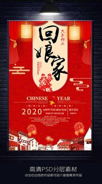 2020大年初二回娘家海报设计