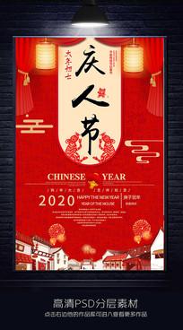 2020大年初七庆人节海报设计