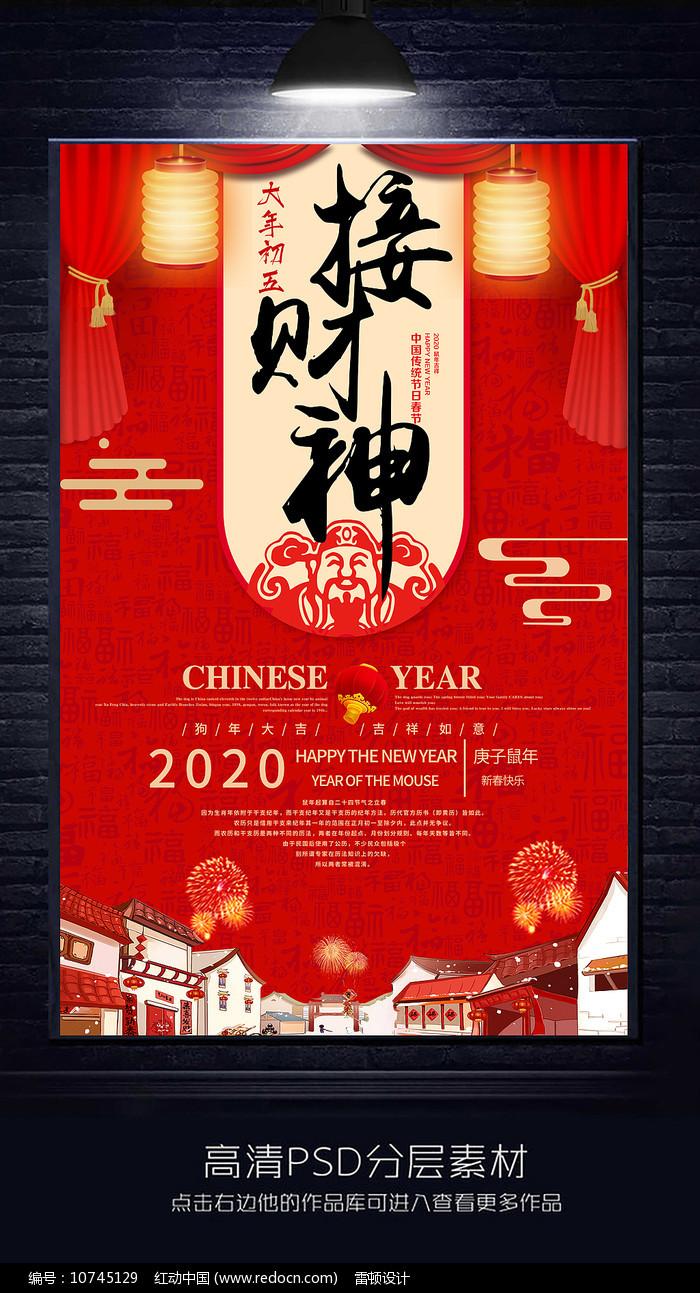 2020大年初五接财神海报设计