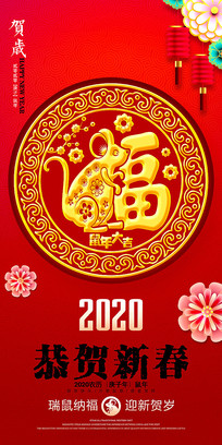 2020福鼠剪纸海报