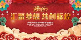 2020年元旦联欢晚会舞台背景板