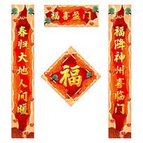 2020鼠年福喜盈门春节对联春联模板