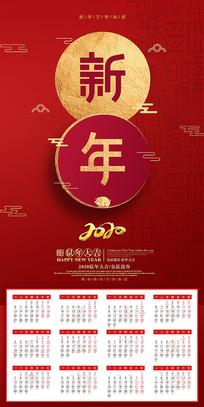 2020鼠年新年日历挂历海报设计