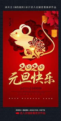 2020鼠年元旦快乐宣传海报