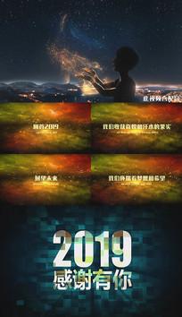 2020震撼粒子企业年会开场片头视频模板