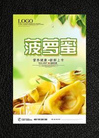 菠萝蜜水果宣传海报