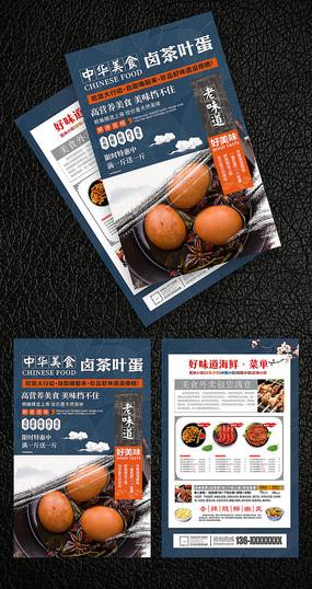 茶叶蛋中华美食宣传单页