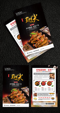翅尖美食宣传单页