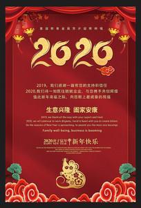 创意2020鼠年新年海报春节放假通知贺卡
