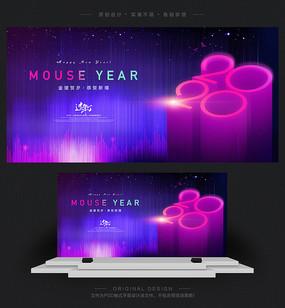 创意时尚2020鼠年年会背景板