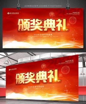大气红色企业2020颁奖典礼背景板