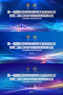 大气蓝色科技峰会会议年会背景展板设计