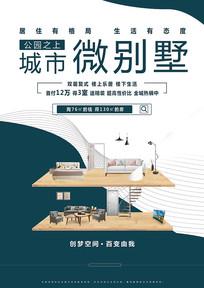 地产loft公寓海报设计