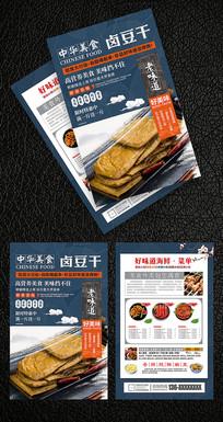 豆干中华美食宣传单页