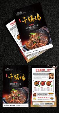 干锅鸡美食宣传单页