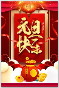 红色大气鼠年元旦快乐海报