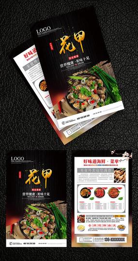 花甲美食宣传海报