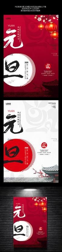 简约中国风2020元旦海报设计