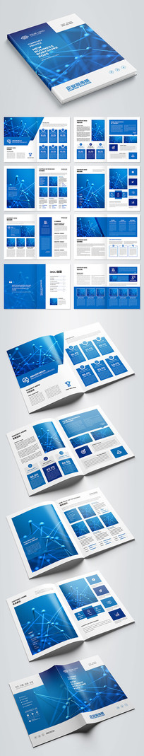 蓝色科技互联网大数据画册