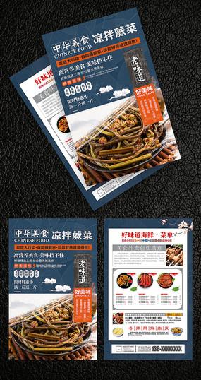 凉拌蕨菜中华美食宣传单页