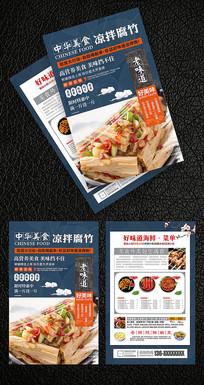 凉拌腐竹中华美食宣传单页