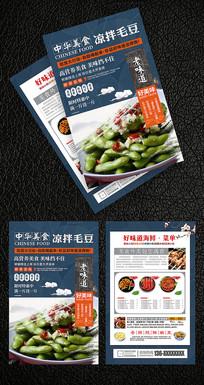 凉拌毛豆中华美食宣传单页