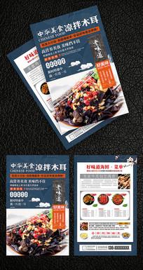 凉拌木耳中华美食宣传单页