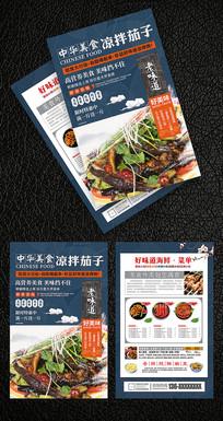 凉拌茄子中华美食宣传单页