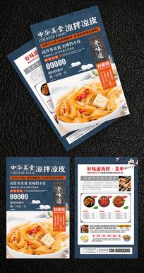 凉皮中华美食宣传单页