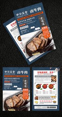 卤牛肉中华美食宣传单页
