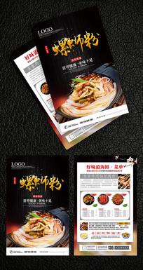 螺蛳粉美食宣传单页