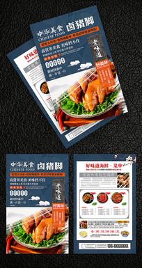 卤猪脚中华美食宣传单页
