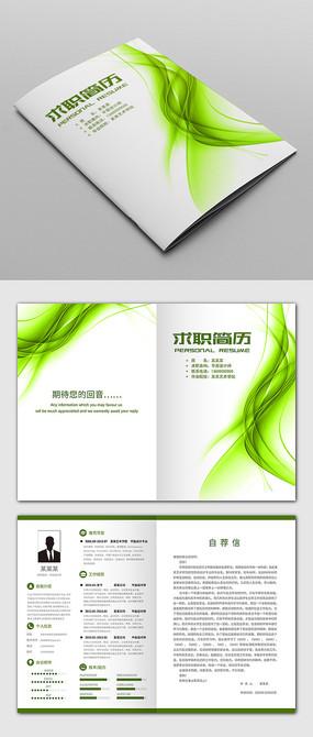 绿色动感线条个人求职简历封面设计