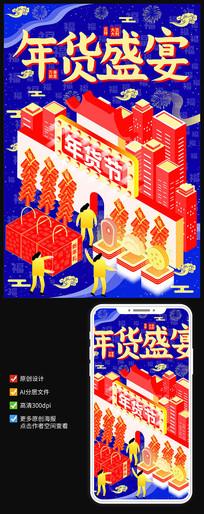 年货节年货盛宴蓝色复古海报设计