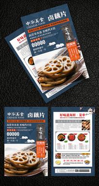 藕片中华美食宣传单页