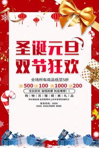 圣诞元旦双节狂欢商场促销海报