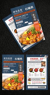 石锅鸡中华美食宣传单页