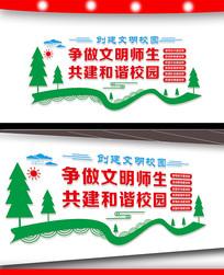 文明校园文化墙设计