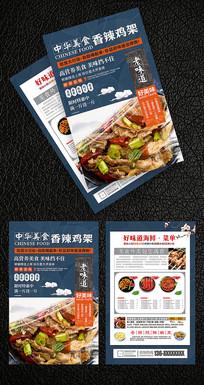 香辣鸡架中华美食宣传单页
