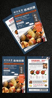 香辣田螺中华美食宣传单页