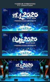 绚丽蓝色蝶变2020企业年会舞台背景板