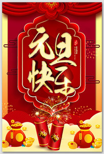 中国风2020年元旦节海报设计