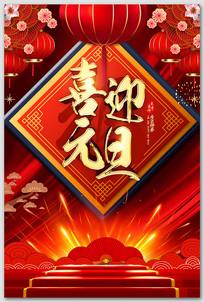 中国风2020鼠年喜迎元旦海报宣传