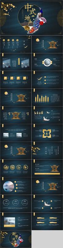 中国风房地产营销PPT模板