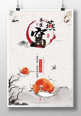 中國風養生燕窩海報設計
